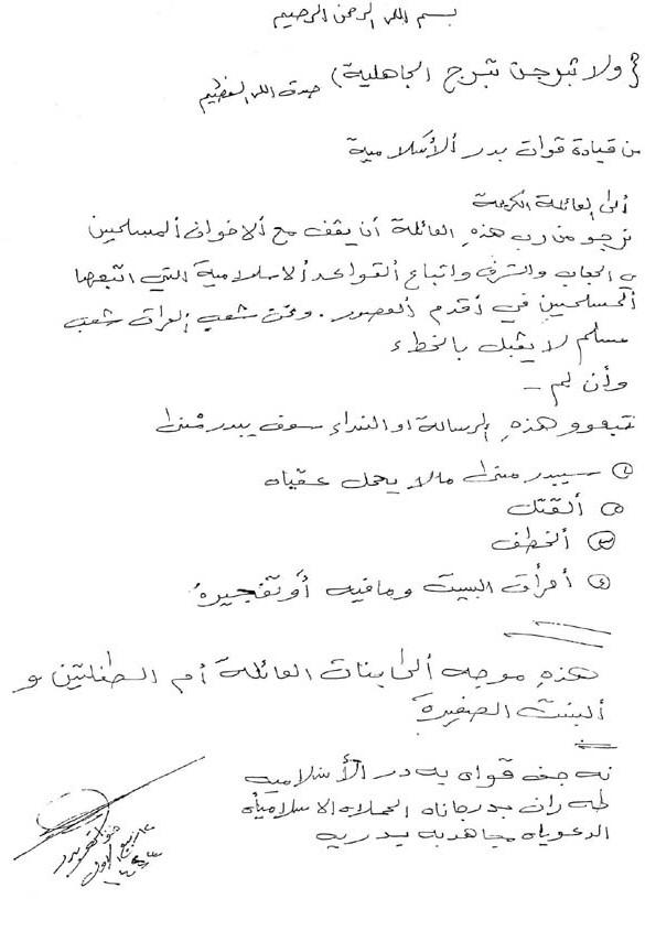 Islamic Arab Terrorists Threaten Indigenous Christian Assyrians (in Arabic)