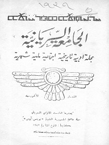Cover of the (League of Syriac) Magazine (Al – Jami'ah Al Syryaniya), Acociacion Asiria Arabic and Spanish showing the Assyrian ancient banner (Al She'aar Al Ashoui) as banner of the magazine.